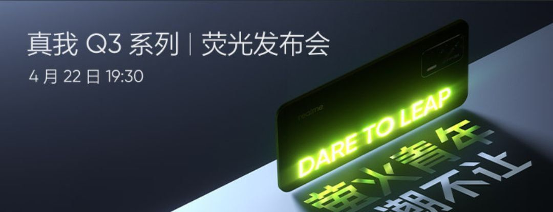 Realme Q3 लॉन्च की तारीख