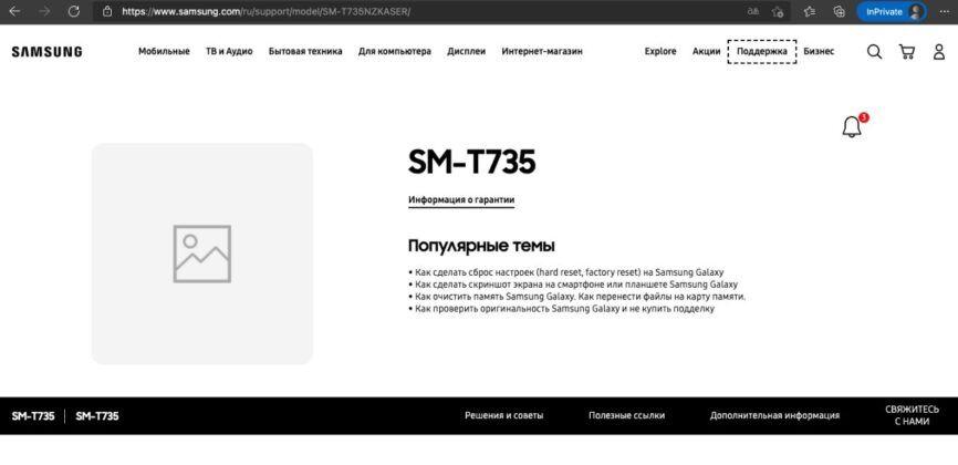 Samsung_Galaxy_Tab_S7_Plus_Lite_Russia