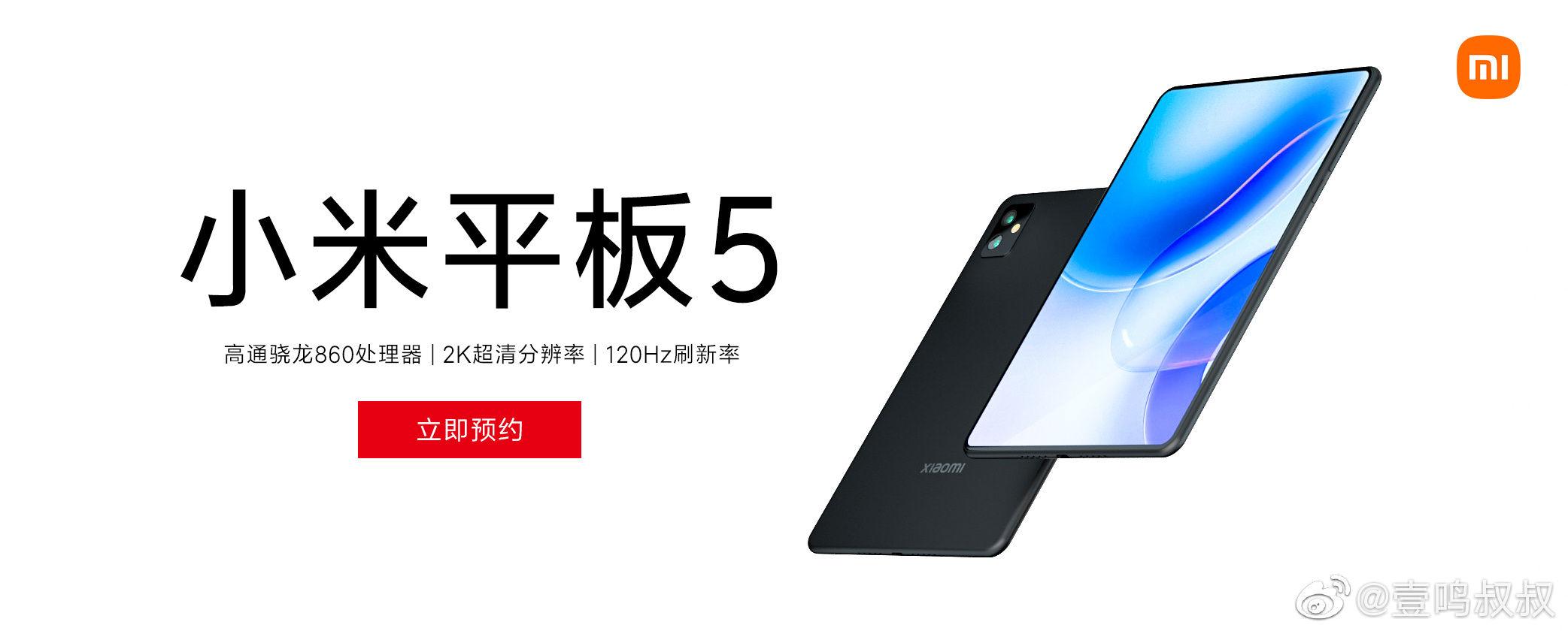 Xiaomi_Mi_Pad_5_leaked_poster