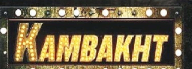 Kambakht