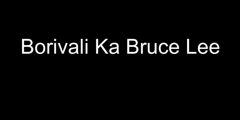 Borivali Ka Bruce Lee