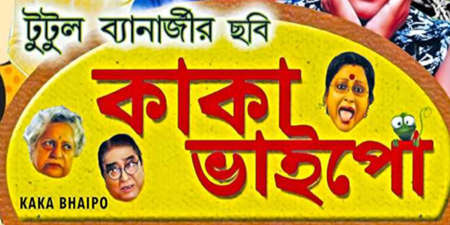 Kaka Bhaipo