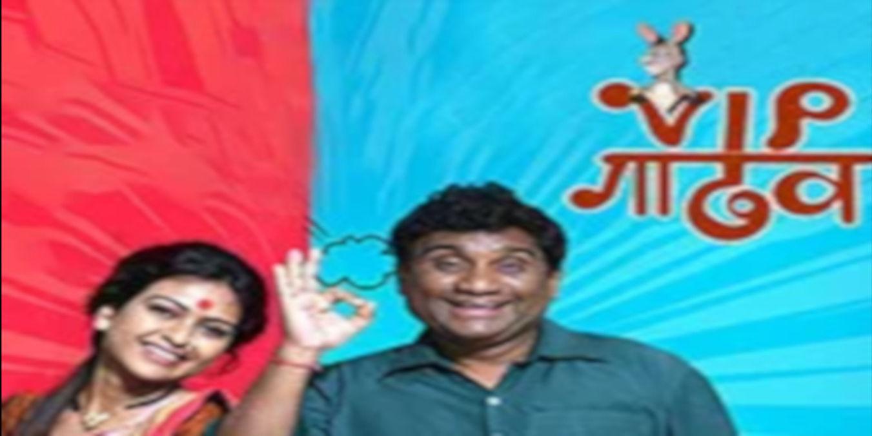 VIP Gadhav