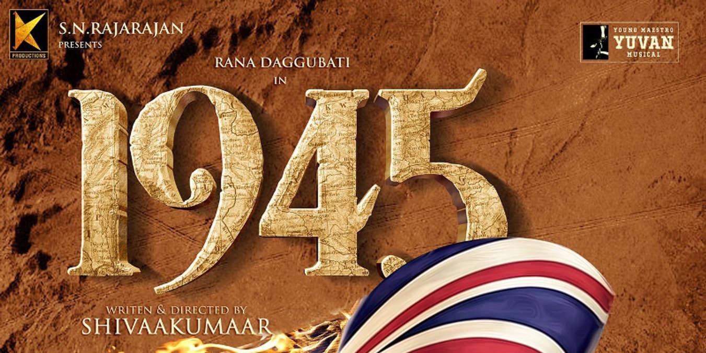 1945 The Movie