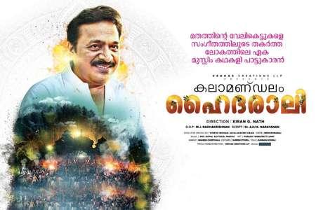 Kalamandalam Hyderali (2021) Malayalam HD Movie