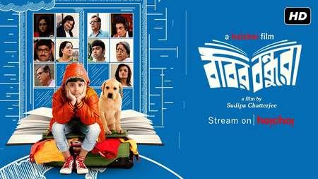 Bobbyr Bondhura (2019) Bengali HD Movie