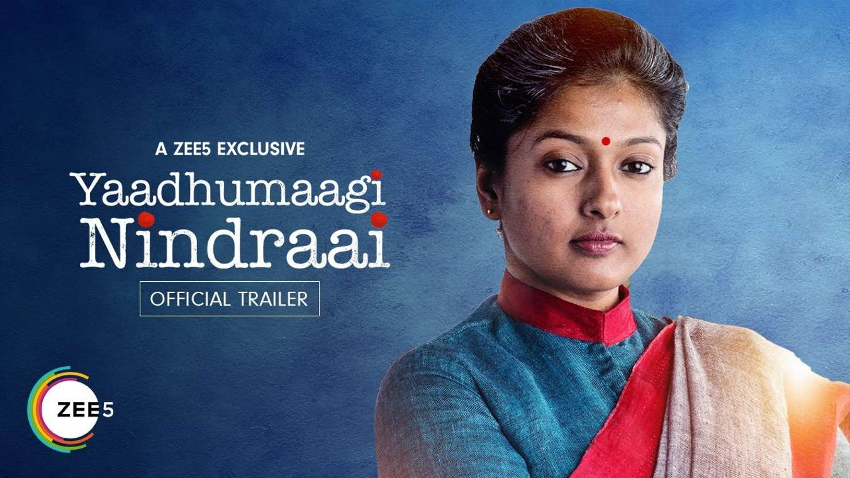 Yaadhumagi Nindrai