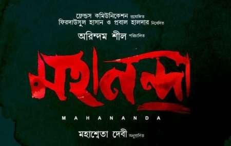 Mahananda