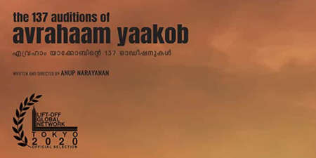 The 137 Auditions of Avrahaam Yaakob