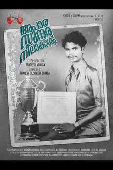 Apara Sundara Neelakasham