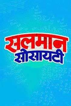 Salman Society