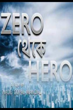 Zero Theke Hero