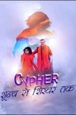 Cypher - Shoonya Se Shikhar Tak