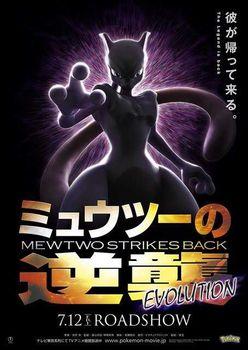Pokémon: Mewtwo Strikes Back-Evolution