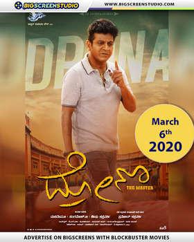 Drona (Kannada)