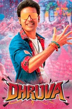 Dhruva