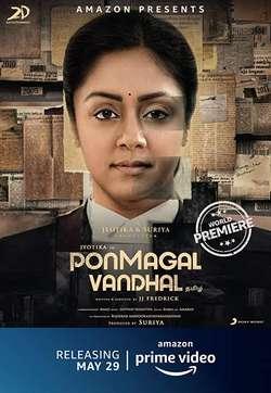 PonMagal Vandhal
