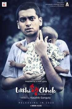 Lokkhi Chele: An Angel's Kiss