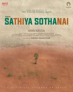Sathiya Sothanai