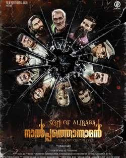 Son of Alibaba Nalpathonaman
