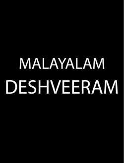 Deshveeran