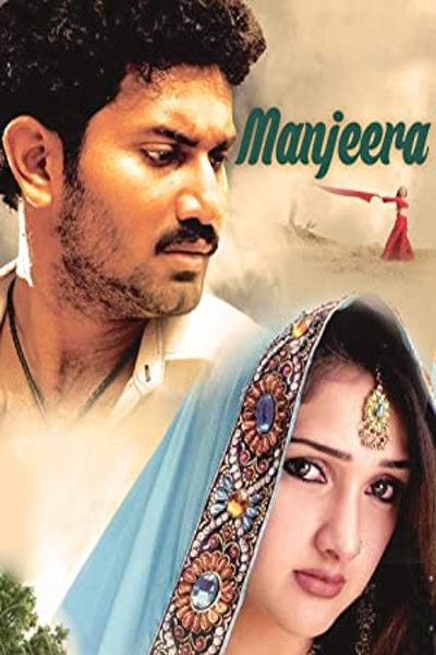 Manjeera Poster