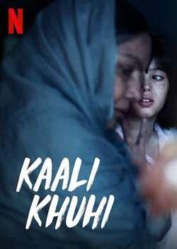 Kaali Khuhi