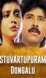 Stuvartupuram Dongalu