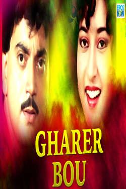 Gharer Bou