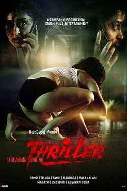 Thriller (Telugu)