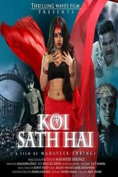 Koi Sath Hai