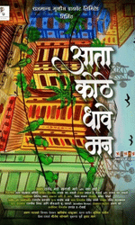 Aata Kothe Dhave Mann
