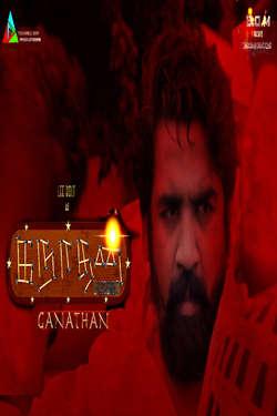 Ganathan