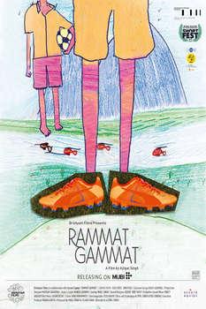 Rammat Gammat