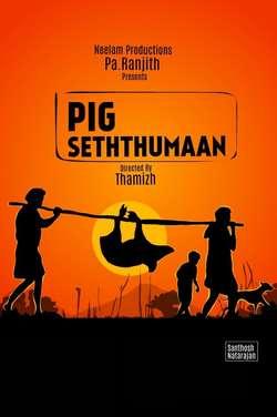 Seththumaan