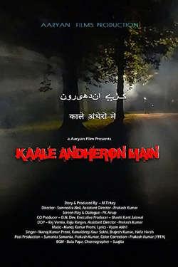 Kaale Andheron Main