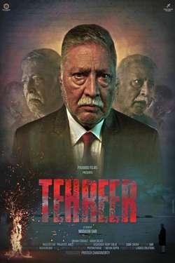 Tehreer