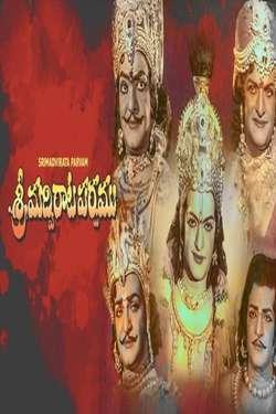 Shrimad Virata Parvam