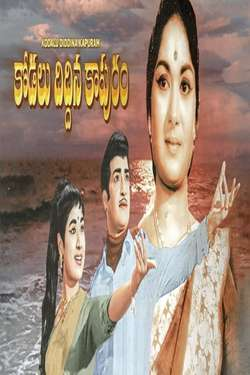 Kodalu Diddina Kapuram