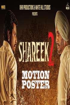 Shareek 2
