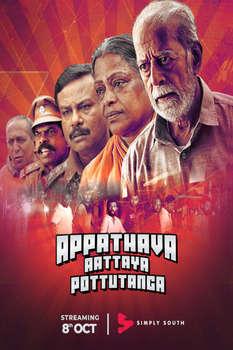 Appathava Aattaya Pottutanga