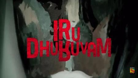 Iru Dhuruvam