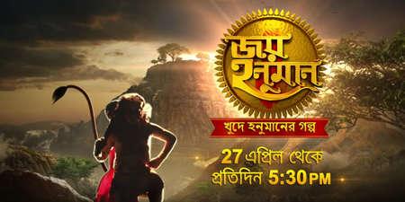 bengali movie full com Hanuman