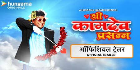 Shree Kaamdev Prasanna - Marathi
