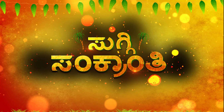 Suggi Sankranthi