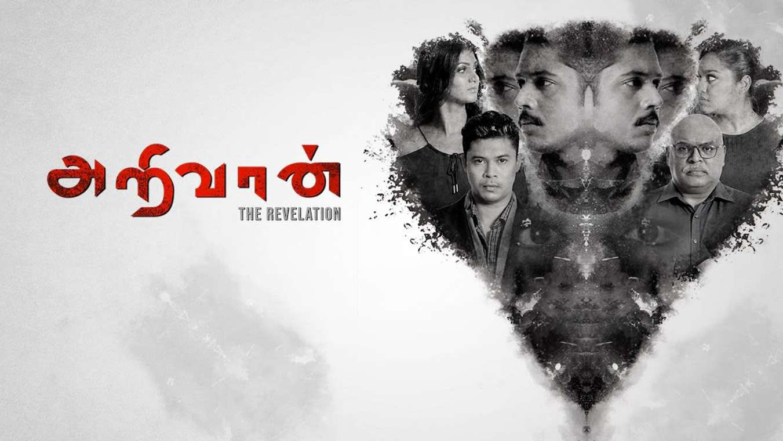 Arivaan - The Revelation