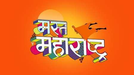 Mast Maharashtra