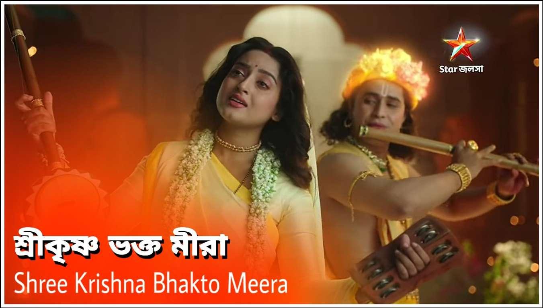 Shree Krishna Bhakto Meera