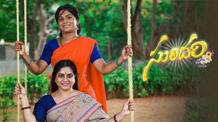 Sundari Telugu