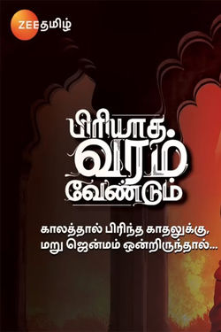 Piriyadha Varam Vendum